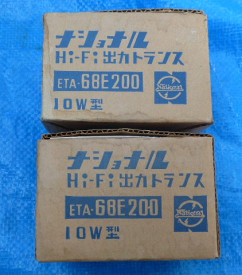 National 68E200 Output Transformers ¥22,000/Pair
