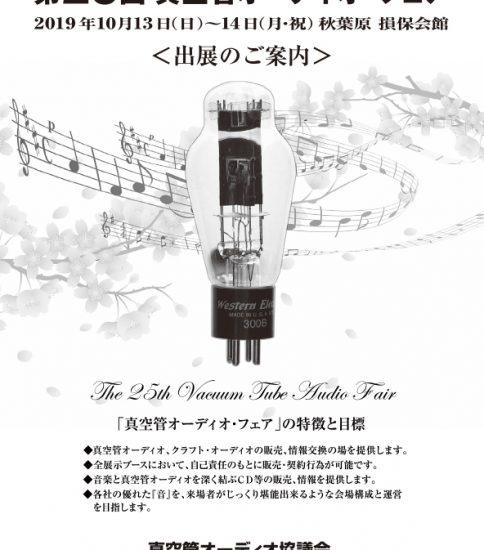 2019年度 第25回真空管オーディオフェアー不参加のお知らせ!!